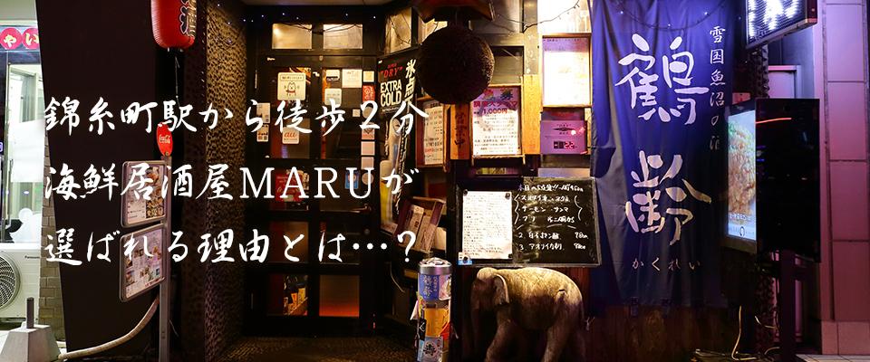 錦糸町駅から徒歩2分海鮮居酒屋MARUが選ばれる理由とは...?