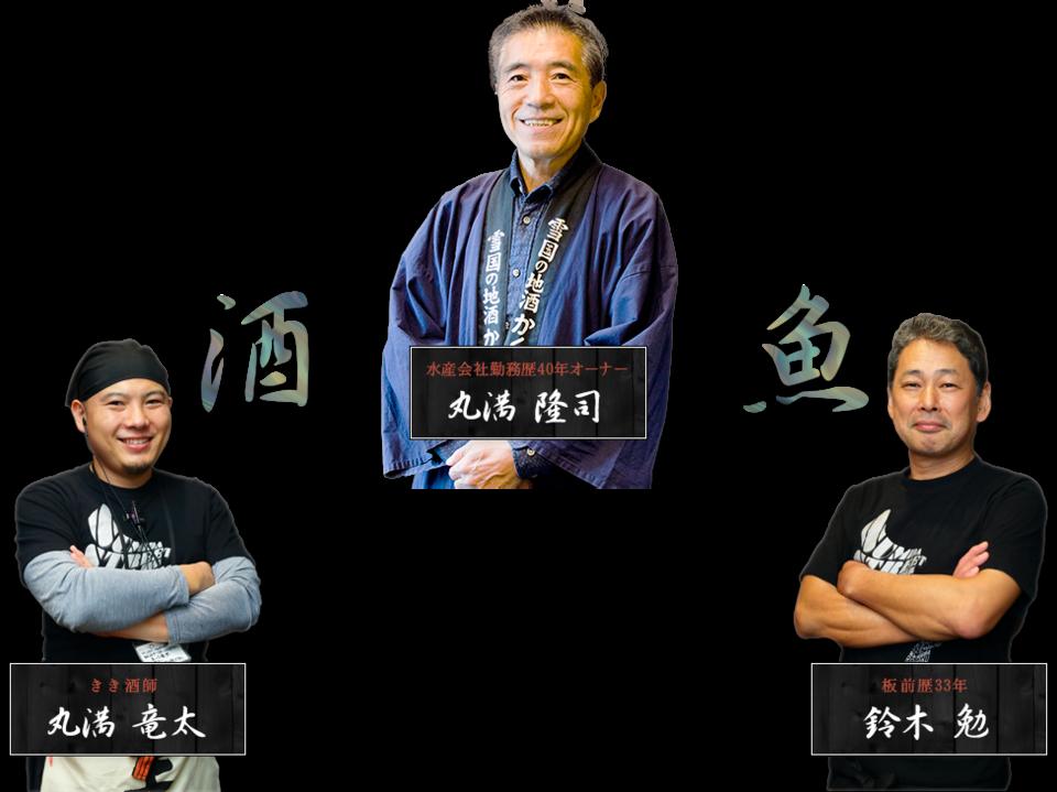 水産会社勤務歴40年オーナー 丸満 隆司 きき酒師 丸満 竜太 板前歴33年 鈴木 勉