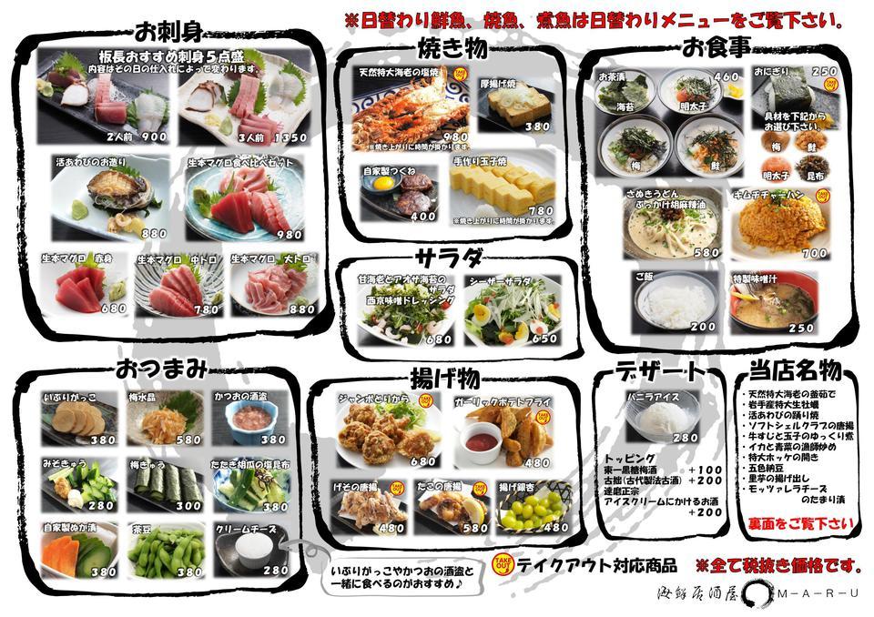 menu20200201.jpg